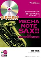 めちゃモテ・サックス〜アルトサックス〜聖者の行進 参考音源CD付 / ウィンズスコア