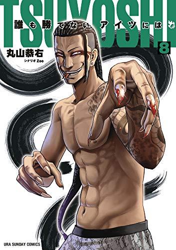 TSUYOSHI 誰も勝てない、アイツには (8) _0