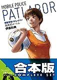 【合本版】機動警察パトレイバー 全5巻