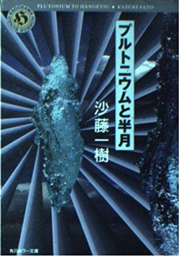 プルトニウムと半月 (角川ホラー文庫)