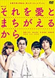 連続ドラマW それを愛とまちがえるから DVD-BOX[TCED-4486][DVD]