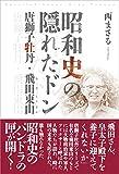 昭和史の隠れたドン―唐獅子牡丹・飛田東山