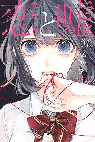 恋と嘘 コミック 全11冊セット