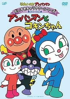 それいけ!アンパンマン だいすきキャラクターシリーズ/コキンちゃん アンパンマンとコキンちゃん [DVD]