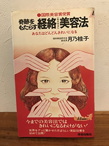 奇跡をもたらす経絡<ケイラク>美容法―あなたはどんどんきれいになる (1977年) (プレイブックス)