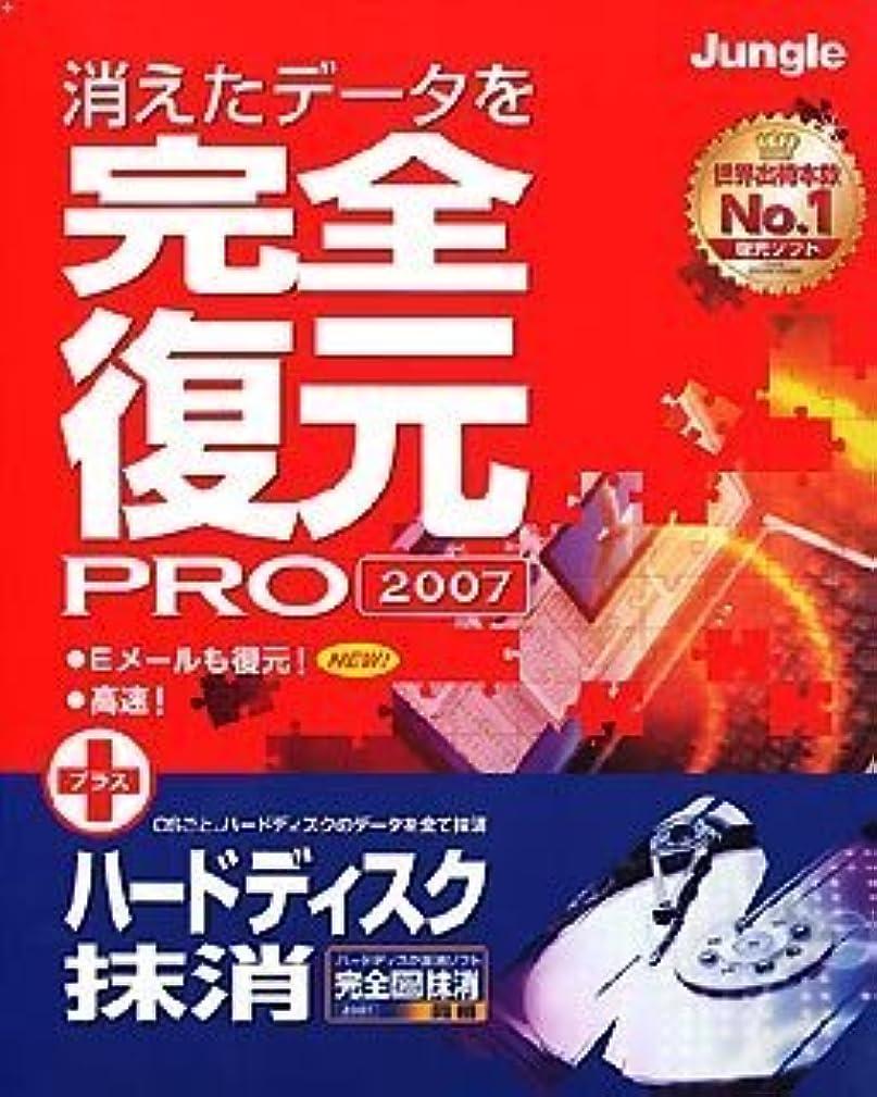 地球美的枯渇する完全復元PRO2007+ハードディスク抹消