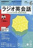 NHKラジオラジオ英会話 2020年 06 月号 [雑誌]