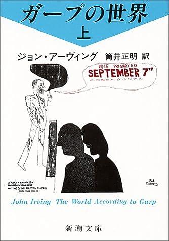 ガープの世界〈上〉 (新潮文庫)