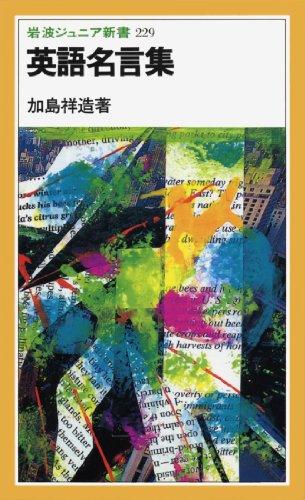 英語名言集 (岩波ジュニア新書)の詳細を見る