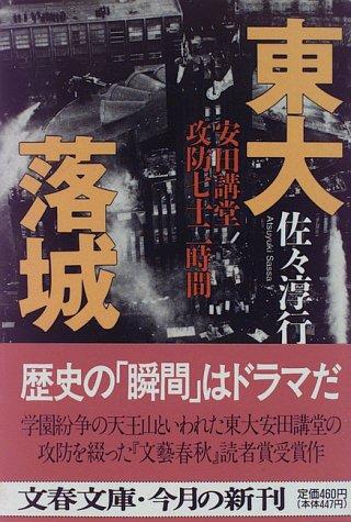 安田講堂攻防七十二時間 東大落城 (文春文庫)の詳細を見る