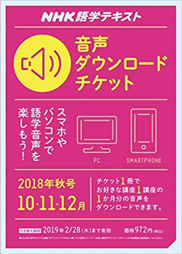 NHK語学テキスト 音声ダウンロードチケット 2018年秋号