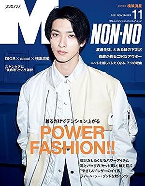 MEN'S NON-NO (メンズノンノ) 2021年11月号 [雑誌] (MEN'S NON-NO)