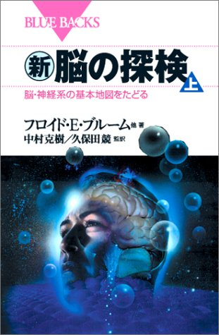 新・脳の探検(上)―脳・神経系の基本地図をたどる (ブルーバックス)