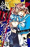 絶叫学級 転生 11 (りぼんマスコットコミックス)