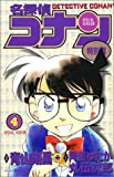 名探偵コナン 特別編 (4) (てんとう虫コミックス)