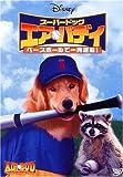 スーパードック エア・バディ ベースボールで一発逆転! [DVD]
