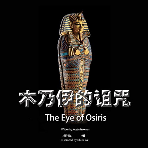 木乃伊的诅咒 - 木乃伊的詛咒 [The Eye of Osiris] audiobook cover art