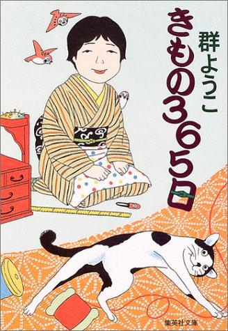 きもの365日 (集英社文庫)