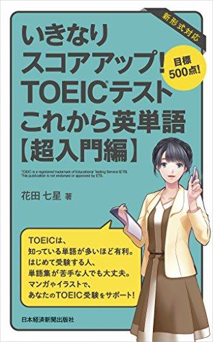 日経BP『いきなりスコアアップ!  TOEIC(R) テスト これから英単語 【超入門編】』
