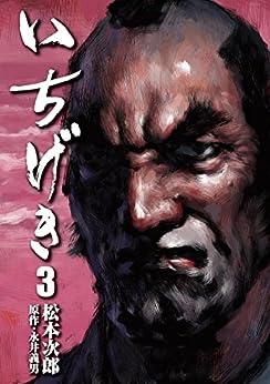 いちげき (3) (SPコミックス)