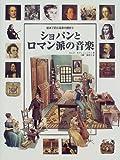 絵本で読む音楽の歴史5 ショパンとロマン派の音楽