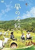 風の波紋 DVD[DVD]