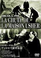 アッシャー家の末裔 (トールケース) [DVD]