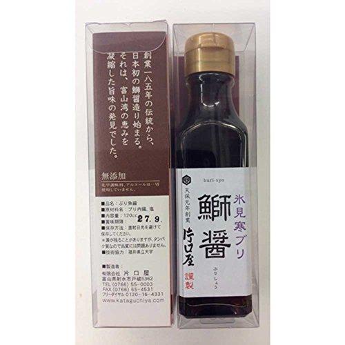 片口屋「氷見寒ブリ鰤醤×2本」