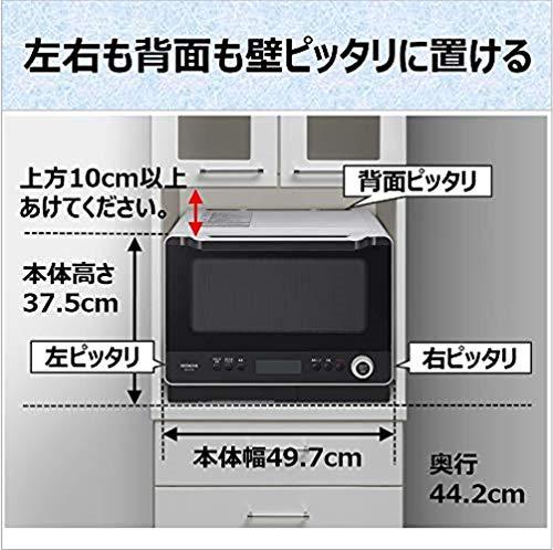 日立スチームオーブンレンジ30Lスマートフォン連携ダブル高速ヒーター熱風2段オーブン過熱水蒸気Wスキャン調理ワイド&フラット庫内外して丸洗いテーブルプレートヘルシーシェフMRO-W10XH