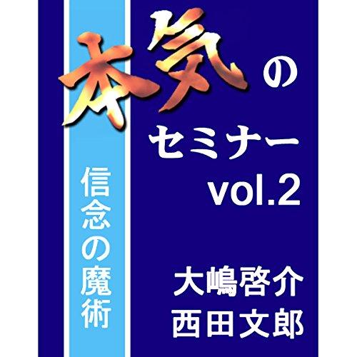 『本気のセミナー vol.2』のカバーアート