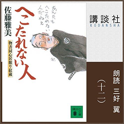 『へこたれない人 物書同心居眠り紋蔵 (十二)』のカバーアート
