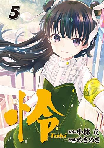 怜 -Toki- コミック 1-5巻セット