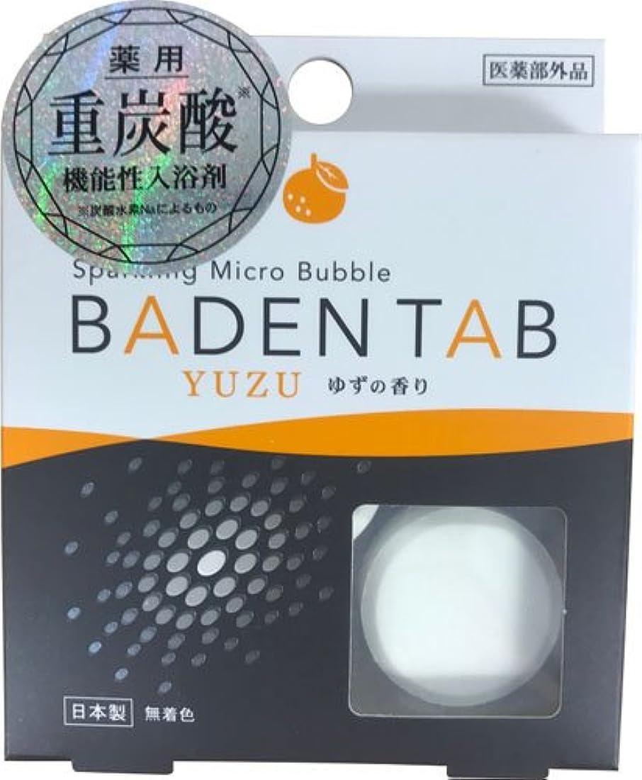 もっともらしい責ランタン薬用 重炭酸 機能性入浴剤 バーデンタブ ゆずの香り 5錠