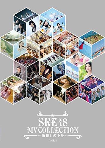 SKE48 MV COLLECTION ~箱推しの中身~ VOL.1 [DVD]
