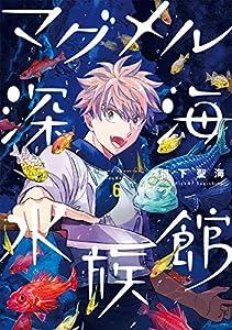 マグメル深海水族館 6巻: バンチコミックス