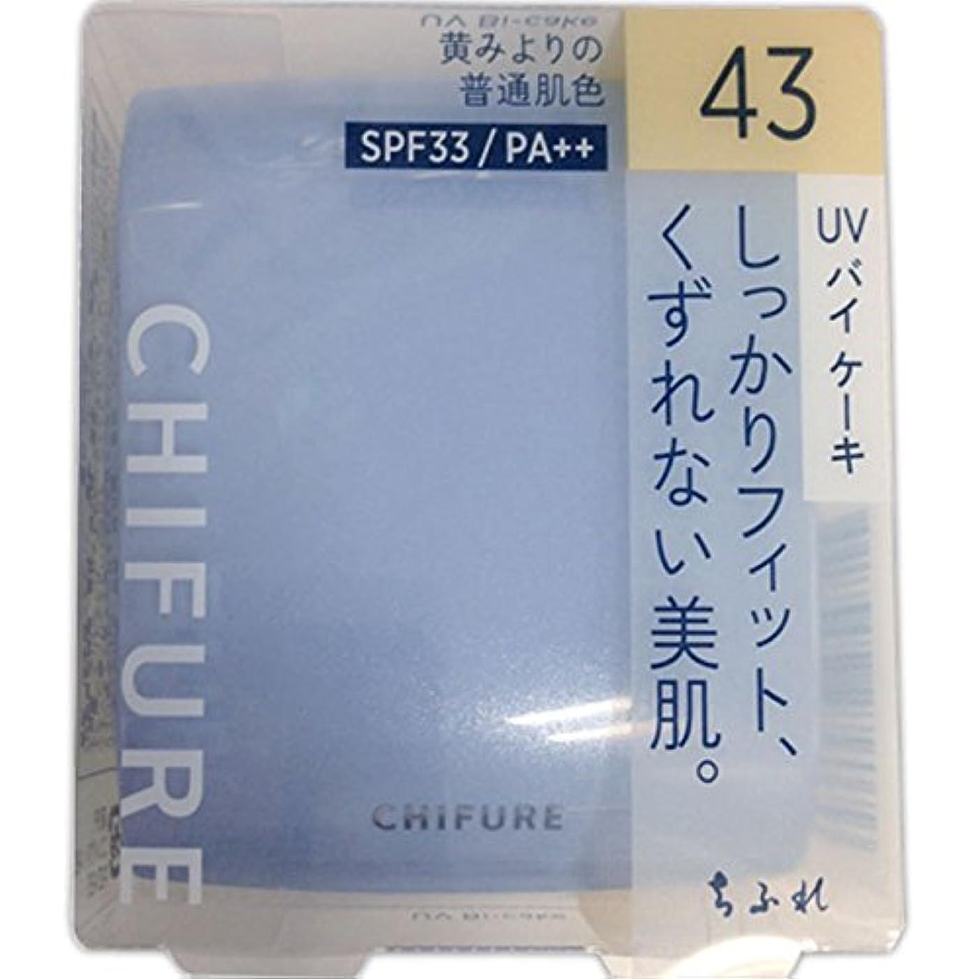 日光自明受益者ちふれ化粧品 UV バイ ケーキ(スポンジ入り) 43 黄みよりの普通肌色 43