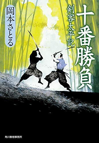 十番勝負 剣客太平記 (時代小説文庫)