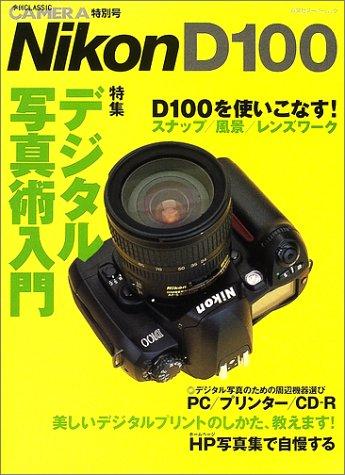 ニコンD100―デジタル写真術入門 (双葉社スーパームック)