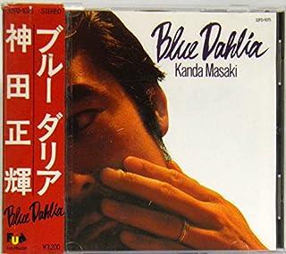 ニュー・アルバム~Blue Dohlia