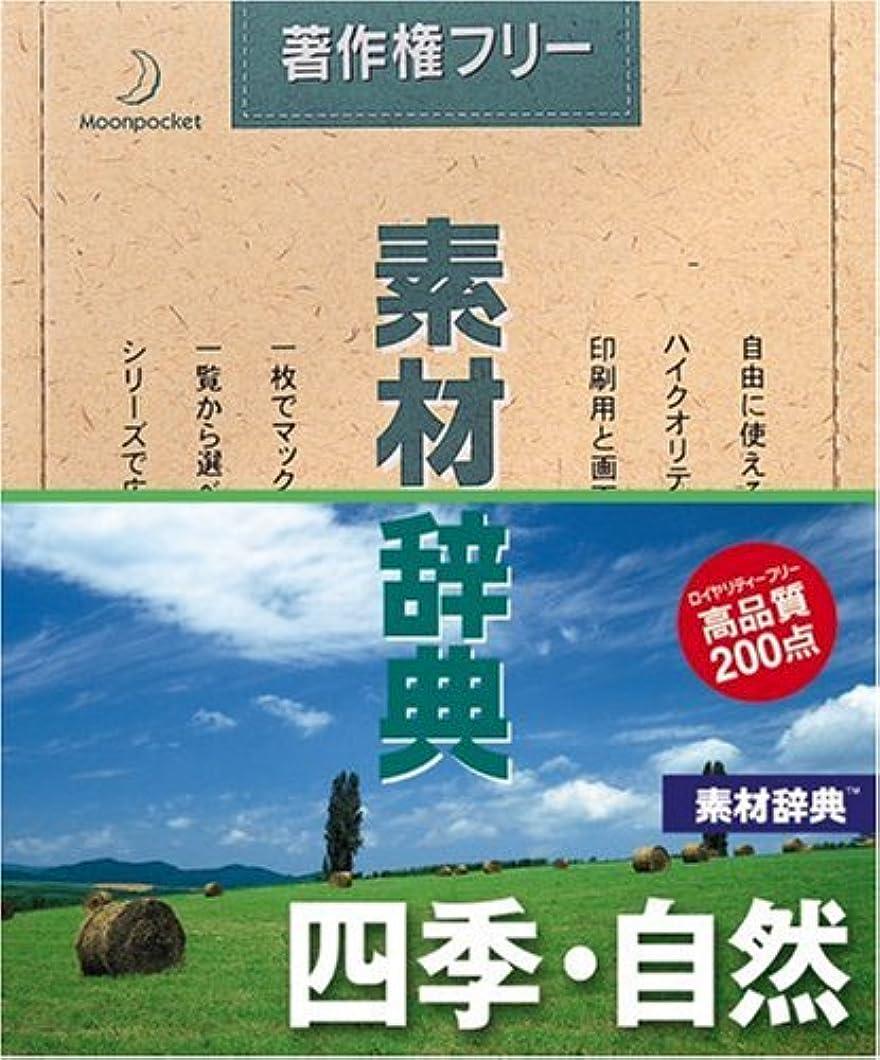 エロチック差別的ブレーキ素材辞典 Vol.6 四季?自然編