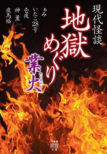 現代怪談 地獄めぐり 業火 (3) (竹書房怪談文庫)