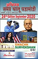 Abhinav Samagra Chalu Ghadamodi 24Edition Sept 2020