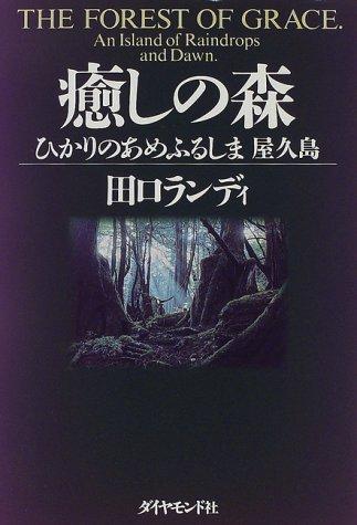 癒しの森―ひかりのあめふるしま 屋久島