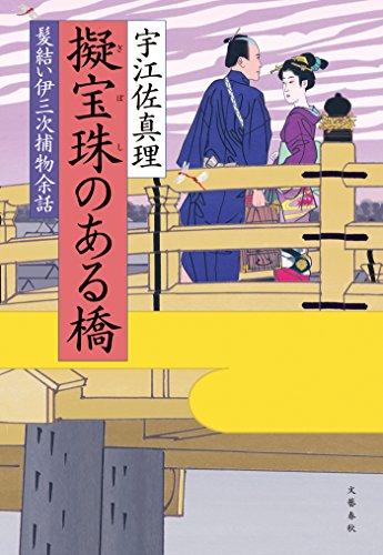 擬宝珠のある橋 髪結い伊三次捕物余話 (文春e-book)