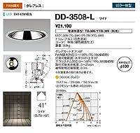 山田照明/ダウンライト DD-3508-L