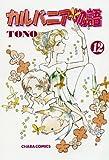 カルバニア物語12 (Charaコミックス)