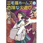三毛猫ホームズの危険な火遊び 「三毛猫ホームズ」シリーズ (角川文庫)