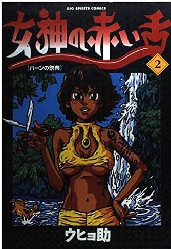 女神の赤い舌 (2) (ビッグコミックス)