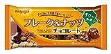 春日井 フレーク&ナッツチョコレート 55g