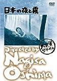 日本の夜と霧[DVD]